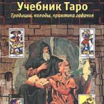 Aleksej_Klyuev__Uchebnik_Taro._Traditsii_kolody_praktika_gadaniya