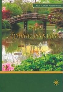 taro-luchshie-raskladyi_10178110