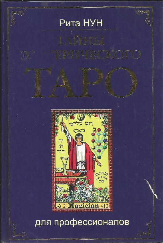 Скачать книгу хайо банцхаф основы таро