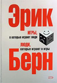 Igry_v_kotorye_igrayut_lyudi._Lyudi_kotorye_igrayut_v_igry