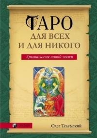 Oleg_Telemskij_-_Taro_dlya_vseh_i_dlya_nikogo._Arkanologiya_novoj_epohi