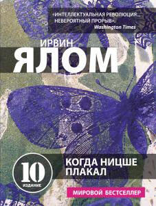 128593-irvin-yalom-kogda-nicshe-plakal.jpg_330