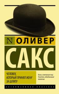 159992-oliver-saks-chelovek-kotoryy-prinyal-zhenu-za-shlyapu-i-drugie-istorii-iz-vrachebnoy-praktiki.jpg_330